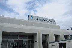 case_hokuetsu001.jpg