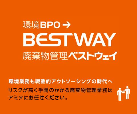 環境BPO 廃棄物管理ベストウェイ