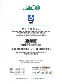 ISO14001_copy.jpgのサムネイル画像