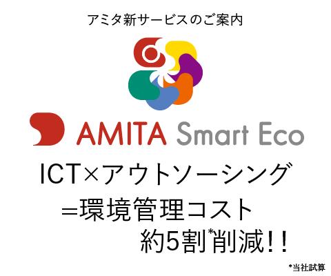 環境管理業務のリスクとコストを削減し、  最適なマネジメント業務の設計を支援する  ICT&アウトソーシングソリューション「AMITA SMART ECO」