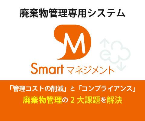 廃棄物管理専用システム|Smart マネジメント