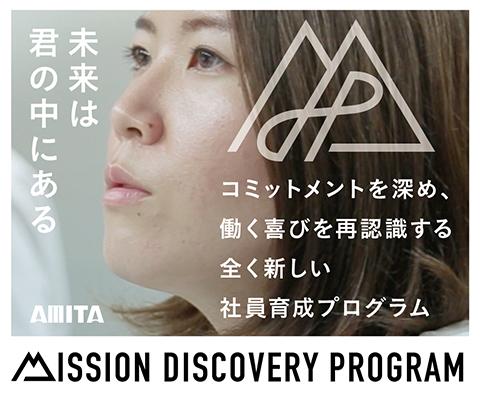 社員のミッション共感性を高める社員育成プログラム「ミッションディスカバリープログラム」