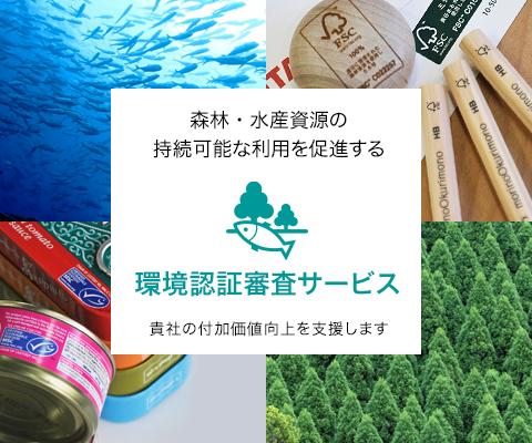 FSC®/PEFC/MSC/ASC|環境認証審査サービス
