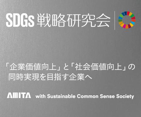 SDGs戦略研究会|SDGsから未来の市場を創る