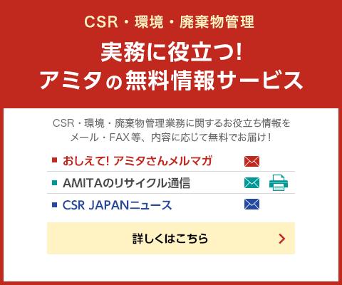 環境・CSR・サステナビリティ|アミタの無料情報サービス