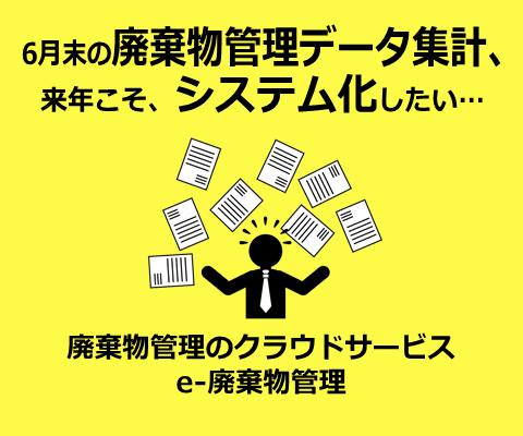 紙 電子マニフェスト管理システム e-廃棄物管理