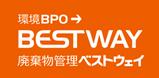 環境BPO→廃棄物管理ベストウェイ