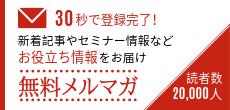 アミタの無料メールマガジン