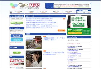 CSR JAPAN