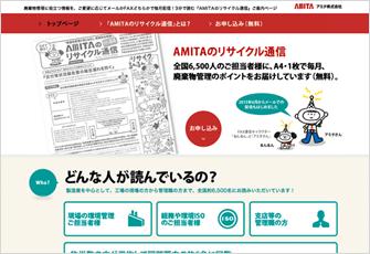 AMITAのリサイクル通信