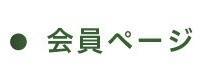 shinrin_kaiin.jpg