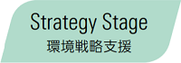 strategy_stage01.png