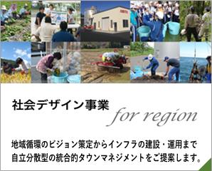社会デザイン事業 foe region