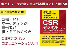 アミタ(株)シニアコンサルタント猪又 陽一が執筆を一部担当した共著「CSRデジタルコミュニケーション入門」が出版されました。