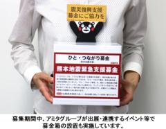熊本地震復興支援「ひと・つながり募金」の御礼と募金額のご報告