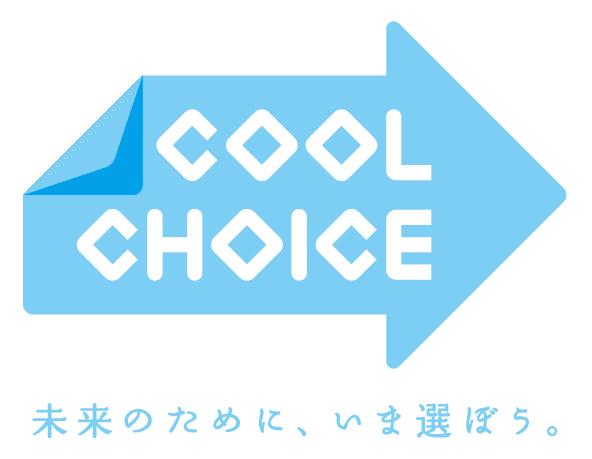 アミタ株式会社の京丹後循環資源製造所が、地球温暖化対策のための国民運動 「COOL CHOICE」における京丹後市の『実践優良事業所』として登録されました。