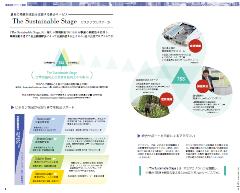 アミタホールディングス(株)『グループサービス案内-イノベーション3.0 社会革新-』を新規発行!