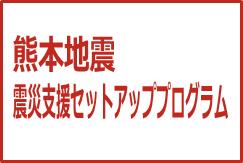 アミタ(株)は「熊本地震」震災関連の産業廃棄物に関して、優先的にリサイクルの対応を行う「震災支援セットアッププログラム」を開始します。