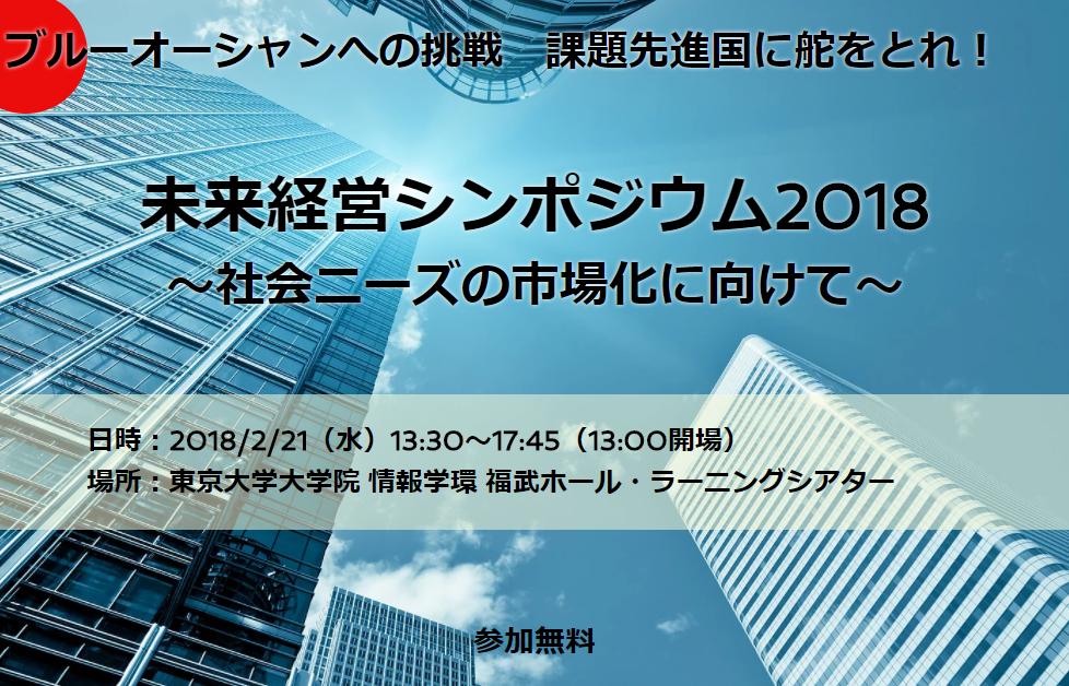 アミタグループは、東京大学にて、持続可能な未来の経営を考える 【未来経営シンポジウム2018〜社会ニーズの市場化に向けて〜】を共同開催します。(2月21日)