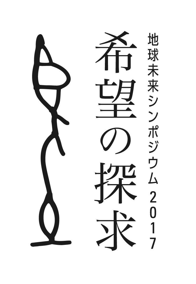 アミタグループは、国立京都国際会館にて、持続可能な未来創造を考える 【地球未来シンポジウム2017「希望の探求」】を共同開催します。(12月10日)