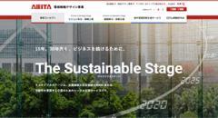 アミタグループは企業のビジョン策定・環境戦略立案・実行を統合的に支援する「環境戦略デザイン事業」のWebサイトをリニューアルしました。