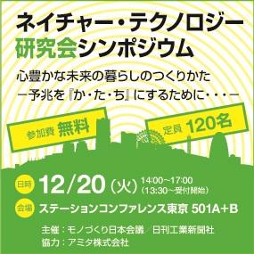 アミタ(株)は、モノづくり日本会議主催の「ネイチャー・テクノロジー研究会シンポジウム」(12月20日東京開催)に協力します。